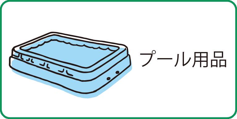 プール用品