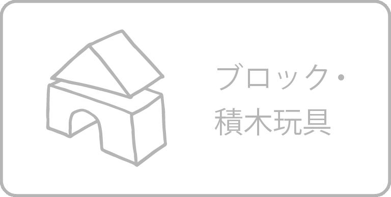 ブロック・積木玩具