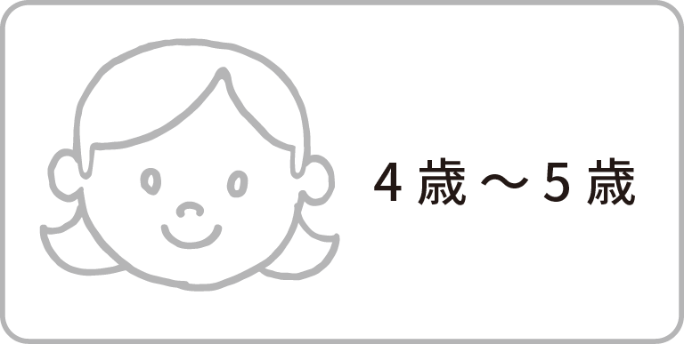 4歳 〜 5歳